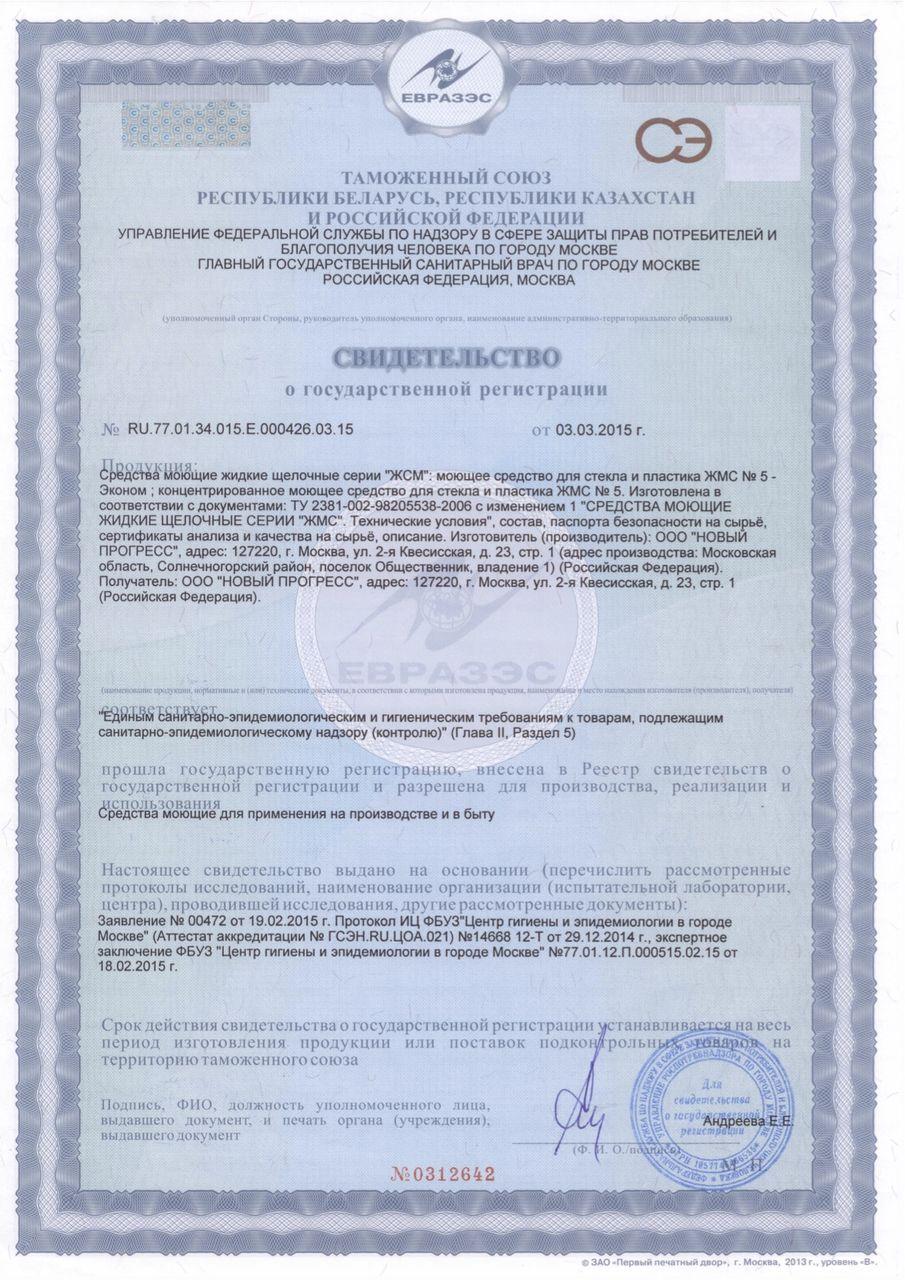 СГР-5,_эко