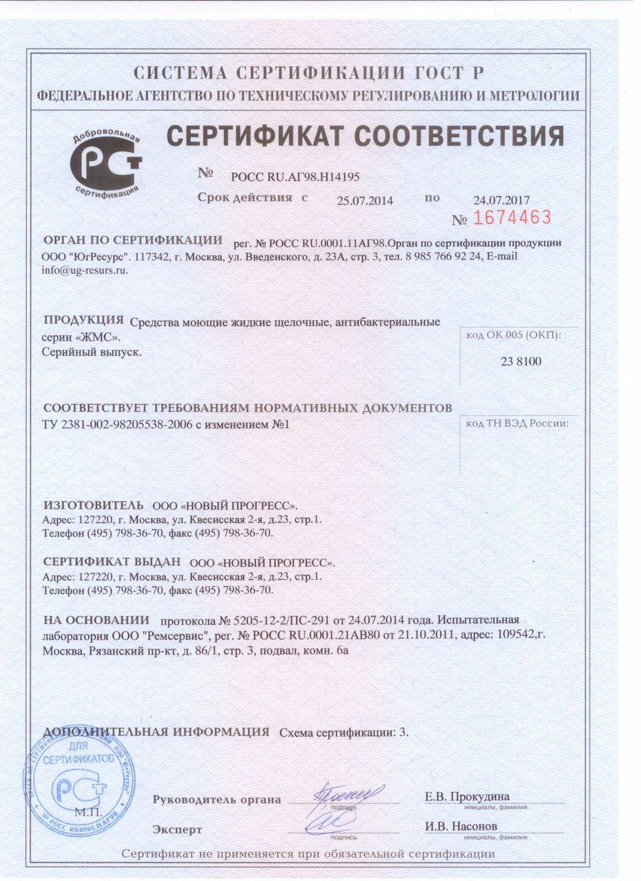 Серт.соотв._щелочные_(1)